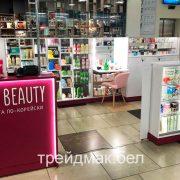 остров для косметики и парфюмерии